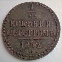 1/2 копейки серебром,1842г.ем