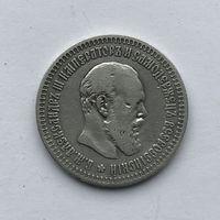 50 копеек 1891 г. (АГ) Александр lll редкий RR