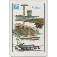 1987 Аэрофлот. 70-летие Октябрьской революции -7