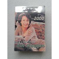 2000 г Отрывной календарь Советы для женщин