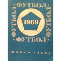 1969 год календарь-справочник-ФУТБОЛ-МИНСК-6 9