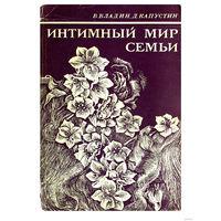 В.Владин; Д.Капустин. Интимный мир семьи.