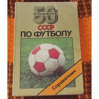 50 чемпионатов СССР по футболу