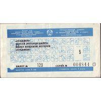 1990 год Лотерейный билет Казахстан Футбол 5-й тираж