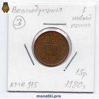 Великобритания 1 новый пенни 1980 года -3