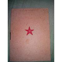 Красноармейская книжка