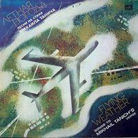 Михаил Танич - Летная Погода  - LP - 1980