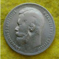 1 рубль 1900 г ФЗ Редкий