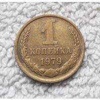 1 копейка 1979 года СССР #10