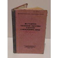 W: Методика тактической подготовки отделения и мотострелкового взвода. 192 страницы. Размер 20,5 х 13,0 см, Б/У