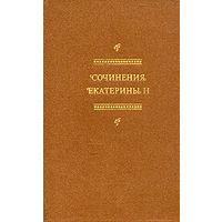 Сочинения Екатерины II