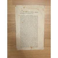 Указъ 1852 года о порядке довольствiя дровамi церковных причитовъ въ западныхъ губернiяхъ
