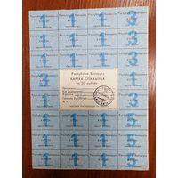 Карточка потребителя 50 рублей - 13