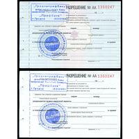 Разрешение на вывоз валюты, Профбанк, РБ, 1990-е гг, цена за пару
