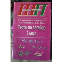 Тесты по алгебре 7 класс. Е.П. Кузнецова, 2002 г.и.