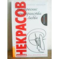 """Книга А. Некрасов """"Построение пространства любви"""""""