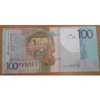 100 рублей 2009 серия ЕЕ Беларусь UNC