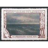50 лет со дня смерти И.К.Айвазовского СССР 1950 год 1 марка