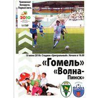 Гомель - Волна Пинск 2010г. 1-я лига.