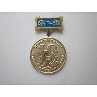 Медаль Борисовскому приборостроительному заводу 10 лет