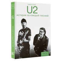 U2. История за каждой песней
