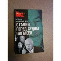 Юрий Емельянов: Сталин перед судом пигмеев