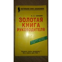 Золотая книга руководителя П.С.Таранов