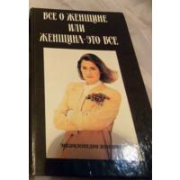 """""""Всё о женщине или женщина- это всё""""    Энциклопедия женщины"""