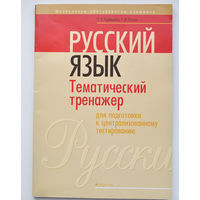 Русский язык: Тематический тренажёр для подготовки к ЦТ