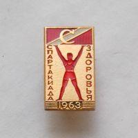 Спартакиада Здоровья 1963