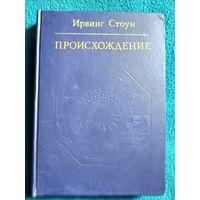 Ирвинг Стоун Происхождение // Серия: Библиотека атеистической литературы