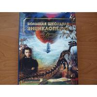 Большая универсальная школьная энциклопедия.