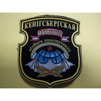 Шеврон 153 бригады