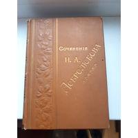 Сочинения Добролюбова Н.А. 4 том 1901г.