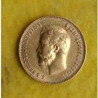 10 рублей 1911 г ЭБ Сохран Отличный червонец
