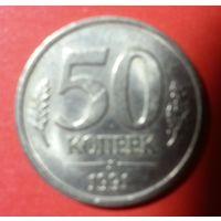 СССР ГКЧП 50 копеек 1991