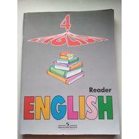 Английский язык. Книга для чтения в 4 классе