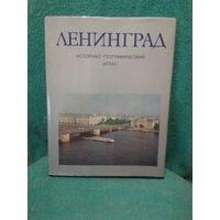 Ленинград. Историко - географический атлас.
