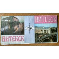Витебск. Туристская схема. 1983 г.