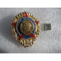 Знак. ПНР. Отличный милиционер Vzorny milicionar LM (винт)