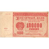РСФСР, 100 000 рублей, 1921 г.
