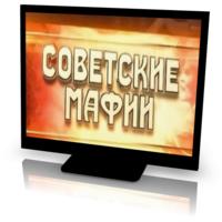 Советские мафии. цикл документальных фильмов (2014-2016) 35 выпусков