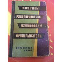 Телевизоры, радиоприемники, магнитофоны, проигрыватели. Справочная книга. 1968 г.