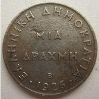 Греция 1 драхма 1926 г. (В) (u)