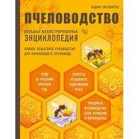 Тихомиров. Пчеловодство. Большая иллюстрированная энциклопедия