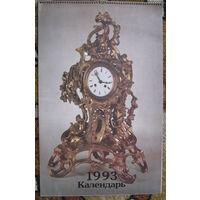 Календарь перекидной  на 1993 год / Старинные часы/.