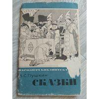 Сказки Пушкина. 1966