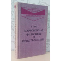 Герц Г. – Марксистская философия и естествознание