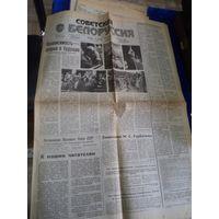 Газета Советская Белоруссия, 27.08. 1991 г.(Путч в СССР).