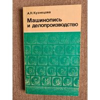 А.Н.Кузнецова. Машинопись и делопроизводство